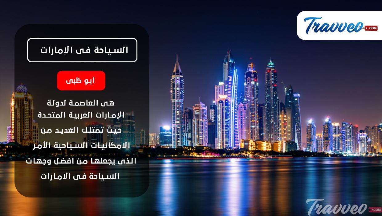 السياحة فى أبو ظبي