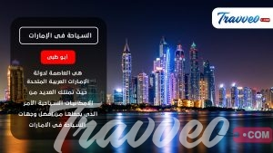 السياحة فى أبو ظبي و أهم الخدمات المقدمة من Travveo Com