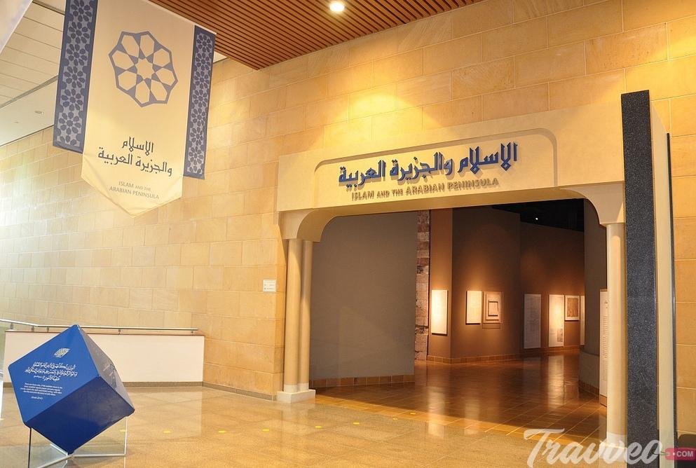 قاعة الاسلام و الجزيرة العربية