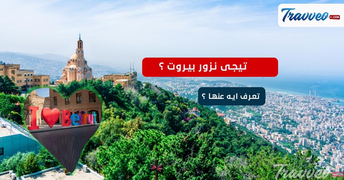 أمور يجب أن تعرفها قبل السفر الي بيروت