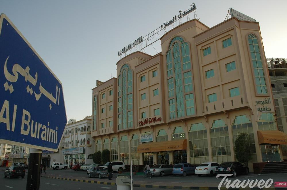 فندق السلام