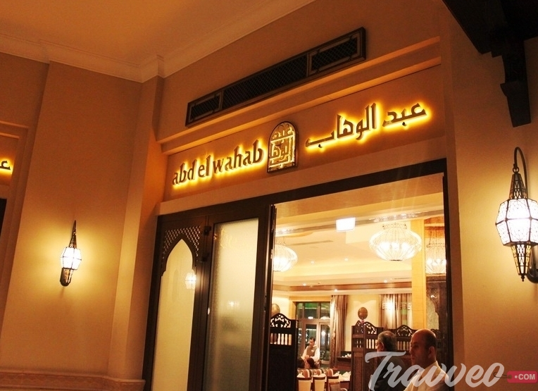 مطعم عبد الوهاب