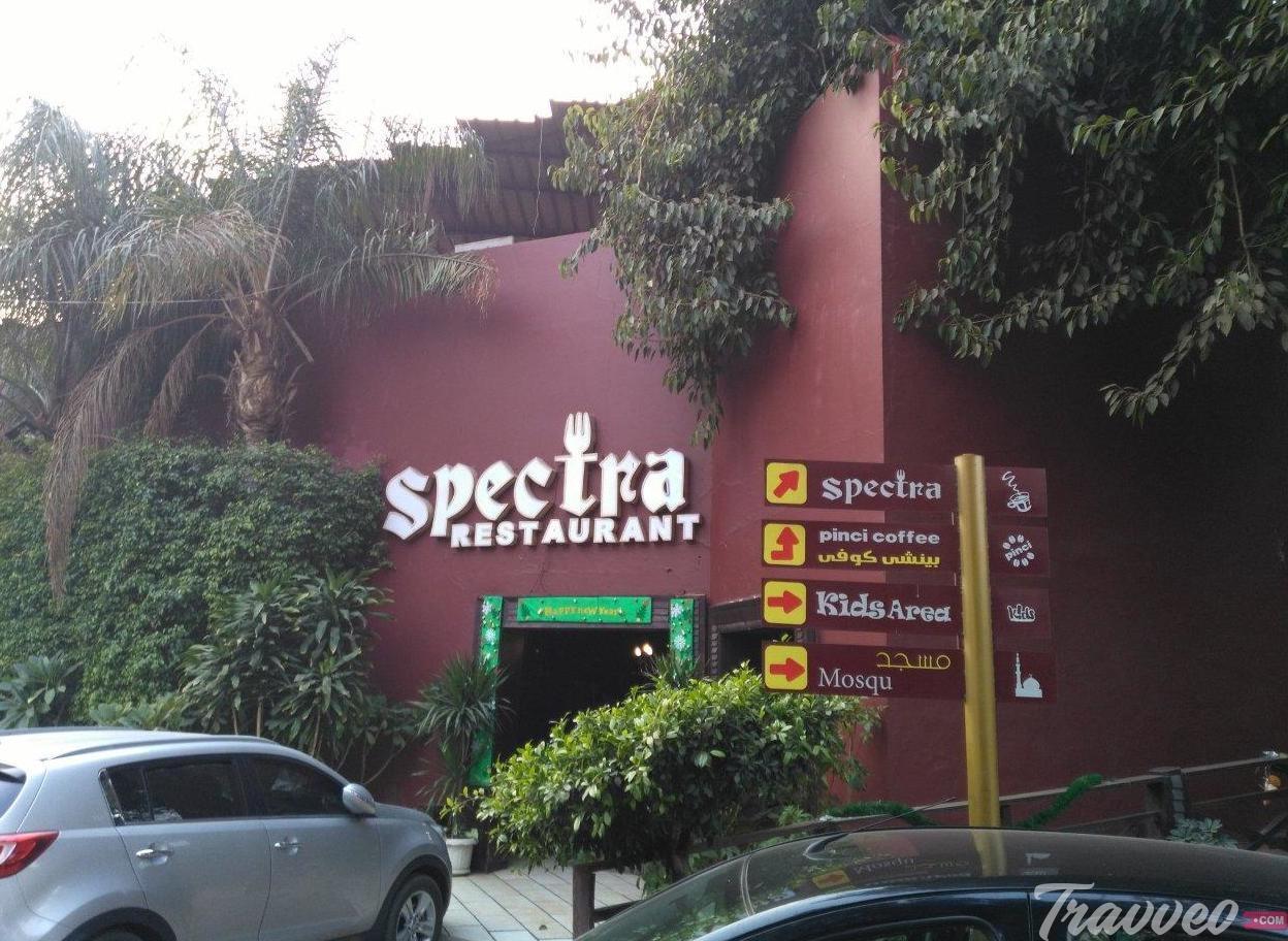 Spectra الشجرة