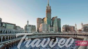 فنادق مكة القريبة من الحرم ورخيصة 2020