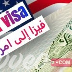 تأشيرة امريكا